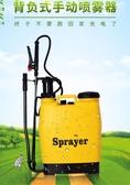 手動氣壓式噴霧器手搖噴桶輕便農用消毒打藥機澆花灑水背負式噴壺 酷斯特數位3c YXS