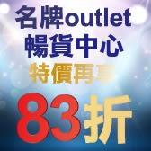【Skr下殺】名牌outlet暢貨中心特價再享83折!最高現折27K!