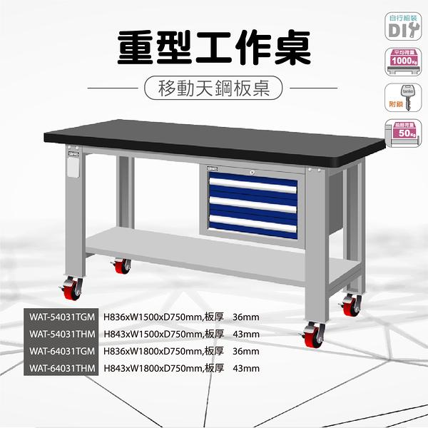 天鋼 WAS-64031TGM《重量型工作桌》移動型 天鋼板桌板(36) W1800 修理廠 工作室 工具桌