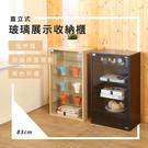 (兩色可選)台灣製可調式5格玻璃展示櫃 門櫃 收納櫃 置物櫃 家美
