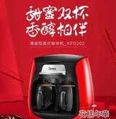 咖啡機家用全自動迷你小型滴漏美式煮咖啡煮茶壺煮咖啡機 花樣年華