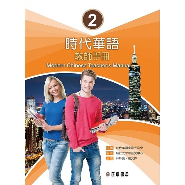 時代華語 2 教師手冊Modern Chinese Teacher,s Manu