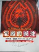 【書寶二手書T2/一般小說_OEV】惡魔的淚珠_傑佛瑞。迪佛