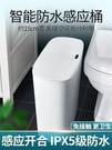 智慧感應式垃圾桶衛生間夾縫自動家用廁所窄有帶蓋圾電動客廳高檔