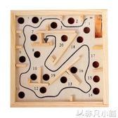 玩具 兒童禮物小學生迷宮開發智力玩具 成人益智休閒迷宮走珠親子游戲     非凡小鋪