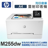 HP Color LaserJet Pro M255dw 彩色雷射印表機/適用 HP W2110A/W2111A/W2112A/W2113A