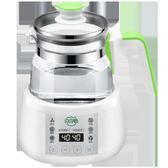 沖奶機 恒溫調奶器智慧保溫熱奶暖奶溫奶沖奶機玻璃水壺嬰兒加熱器 快樂母嬰