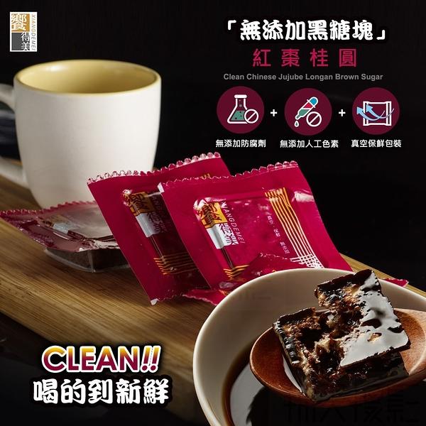 【饗得美】無添加黑糖塊-紅棗桂圓256g/袋