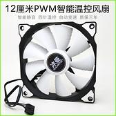 冰曼12CM智慧溫控風扇4針線PWM靜音台式主機電腦機箱散熱風扇4pin 夢幻小鎮「快速出貨」