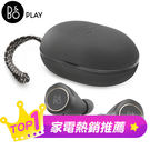 【新竹名展音響旗艦館 】  B&O PLAY BeoPlay E8 無線藍芽耳塞式耳機 公司貨