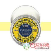 法國專櫃 現貨 歐舒丹 乳油木果油 歐盟BIO 150 ML L'OCCITANE 【巴黎好購】OCT0115005