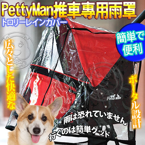 【培菓平價寵物網】  PettyMan》32-PM869 系列都會輕巧時尚推車專用防雨罩
