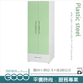 《固的家具GOOD》033-05-AX (塑鋼材質)2.1尺開門衣櫥/衣櫃-綠/白色【雙北市含搬運組裝】