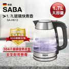 SABA 玻璃快煮壺 SA-HK13