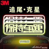 反光條 3m反光貼個性創意文字車貼紙遠光克星汽車裝飾劃痕遮擋油箱蓋車貼   蜜拉貝爾