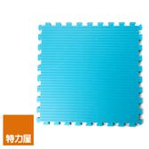 特力屋日式雙色草蓆紋安全地墊-60x60x1.3cm 4入晴空藍