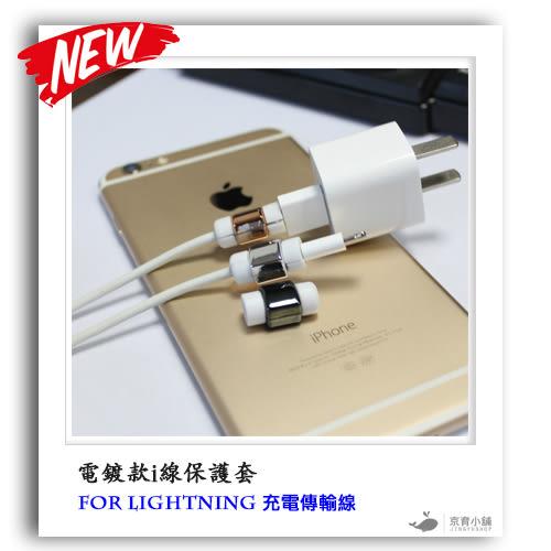 電鍍版I線套 金屬質感 Lightning 充電數據線保護套 充電線護套 iPhone 7 6s 6 Plus iPad mini Air JY