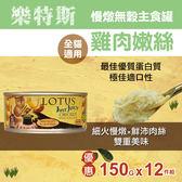 【毛麻吉寵物舖】LOTUS樂特斯 慢燉嫩絲主食罐 嫩雞口味 全貓配方 150g-12件組 貓罐 罐頭