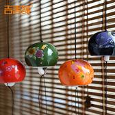 陶瓷四季風鈴掛飾 風鈴和風日本風鈴門飾創意禮物女生【居享優品】