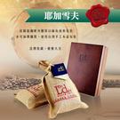 長谷川 莊園極品100%耶加雪夫咖啡豆 ...