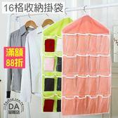 16格 可掛式收納袋 多格衣架 衣櫃收納袋 透明掛袋 置物袋 收納掛袋 門後收納架 顏色隨機(V50-1251)