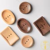 實木肥香皂盒 木質日式肥皂盒浴室瀝水手工皂盒【雲木雜貨】