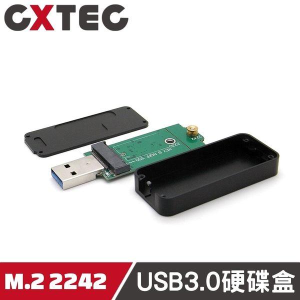 WBTUO M.2 NGFF USB 3.0 SSD直插式硬碟外接盒轉接盒 2242 ASM1153E【NUA-42A】