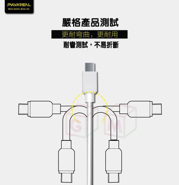 買一送一!! PAVAREAL 1.5A 高效能傳輸線 接頭強化 線身強化不斷裂 低阻耗 快速充電