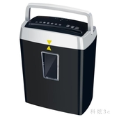 220V 碎紙機a4迷你家用電動小型商用辦公大功率文件粉碎機資料紙張 aj8720『科炫3C』
