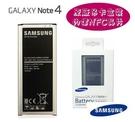 【免運費】吊卡盒裝【Note4 原廠電池】三星 Note4 N910U N910T【內建 NFC 晶片】送:原廠電池盒