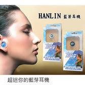【 全館折扣 】 騎車 開車 單耳 立體聲 迷你 最小 藍芽耳機 贈水鑽款+專利耳掛 支援 LINE HANLIN-BT01