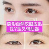 雙眼皮膠 雙眼皮貼隱形自然透明無痕膚肉色月牙型防水持久超黏窄細款雙眼貼 中秋鉅惠