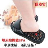 足底穴位保健按摩拖鞋指壓板鞋足療養生男女涼鞋爸媽愛人禮物品 盯目家