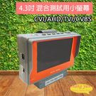 CVI/AHD/TVI/CVBS 4.3...