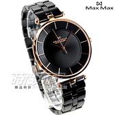 Max Max 自信簡約美學陶瓷腕錶 女錶 黑 MAS5132-1