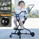 遛娃神器溜娃神器輕便折疊遛娃車1-2-3-5嬰兒手推車寶寶兒童三輪 MKS快速出貨