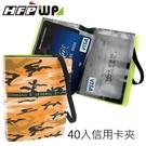 【7折】HFPWP 多功能卡夾40入 橘色迷彩設計師精品限量 台灣製 DS-CH40S-OG