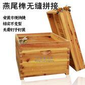 煮蠟蜜蜂蜂箱烘干防水 中蜂意蜂養蜂箱箱子標準杉木十框蜂箱   mandyc衣間