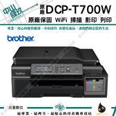 Brother DCP-T700W 原廠連續供墨 彩色多功能複合機【可加購墨水登入送保固】