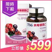 TS6 美莓優菌C(60入)【小三美日】$655