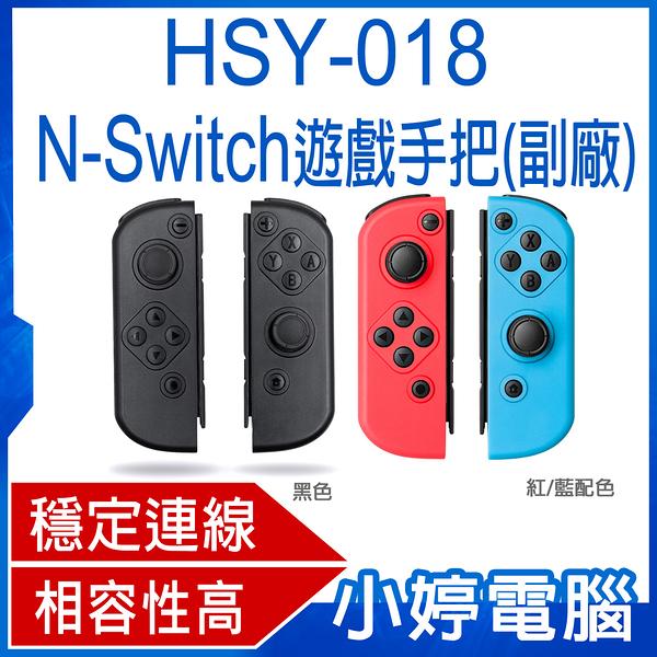【3期零利率】全新 HSY-018 手把(副廠) 連線穩定 相容性高 強化ABS 握感舒適 N-Switch