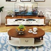 美式鄉村電視櫃茶幾組合實木地櫃地中海風格小戶型客廳地櫃家具 igo交換禮物