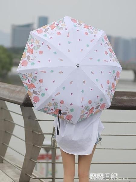 全自動雨傘女少女心學生晴雨兩用摺疊遮陽防曬防紫外線五折太陽傘 露露日記