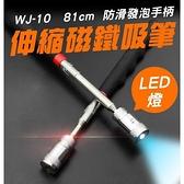 『時尚監控館』WJ-10)帶LED燈伸縮磁鐵吸筆/强磁螺絲撿拾器/磁性拾取器吸力棒 -機車汽車維修工具