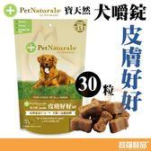 Pet Naturals寶天然皮膚好好犬嚼錠30粒/犬用 保健食品