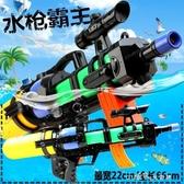 水槍超大水槍玩具男孩噴水槍兒童成人高壓呲水搶潑水節大號抽拉式水槍YQS 【快速出貨】