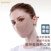 春夏女士防曬口罩易呼吸防護面罩男士黑色薄款透氣護眼角網紅口罩 卡布奇诺