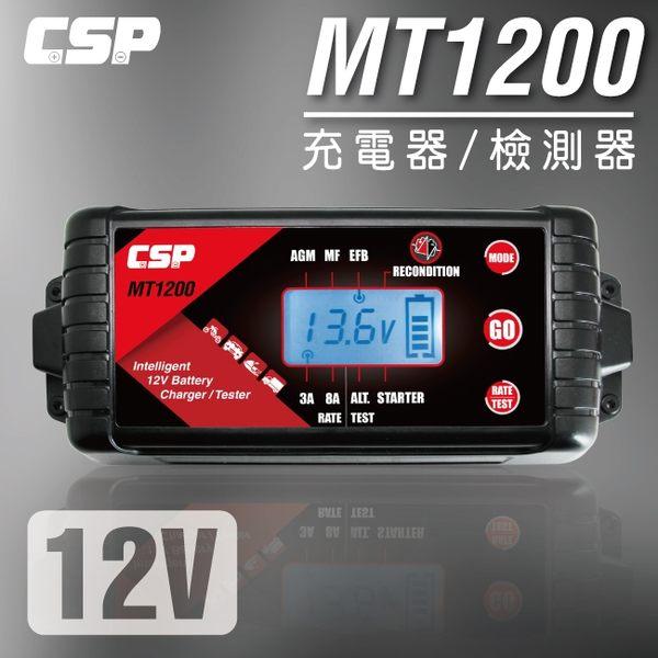 MT1200多功能智慧型電瓶電池12V汽車.機車充電器&檢測器/原MT900升級版(3A/8A)