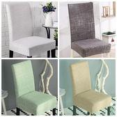 餐椅套布藝家用木凳子套純色板凳套【極簡生活館】
