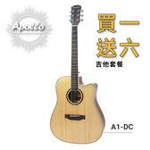 【敦煌樂器】APOLLO 原木色 A1-DC/A2-OMC 民謠吉他套餐